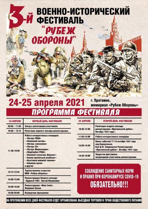 3й военно-исторический фестиваль